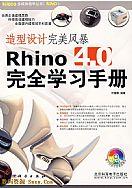 ������������籩Rhino4.0��ȫѧϰ�ֲ�