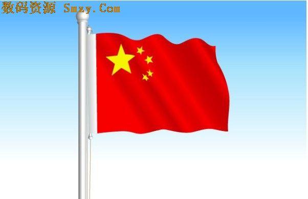 中国国旗矢量图下载 五星红旗 -中国国旗矢量图