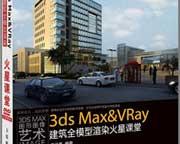 3ds Max&VRay建筑全模型渲染火星课堂