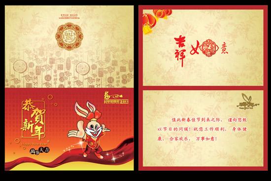 2011兔年春节贺卡图片素材