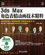 3ds Max 角色表情动画技术精粹