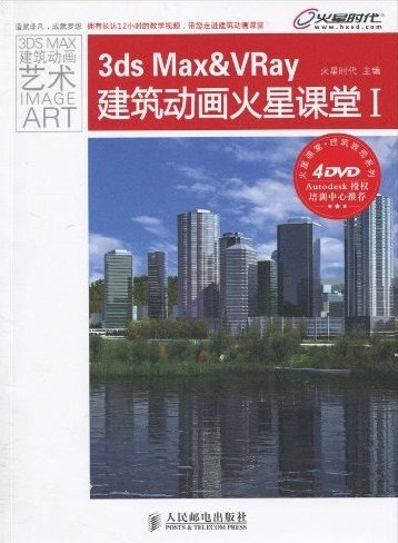 3ds Max&VRay建筑动画火星课堂I DVD1