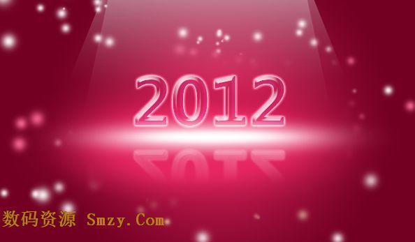 以粉红色作为2012字体设计的背景