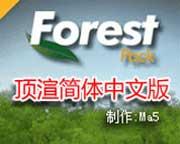 Forest Pack Pro 3.4.1 (3Dɭ�ֲ��) Pro 3dsmax 7.0-2011 32/64