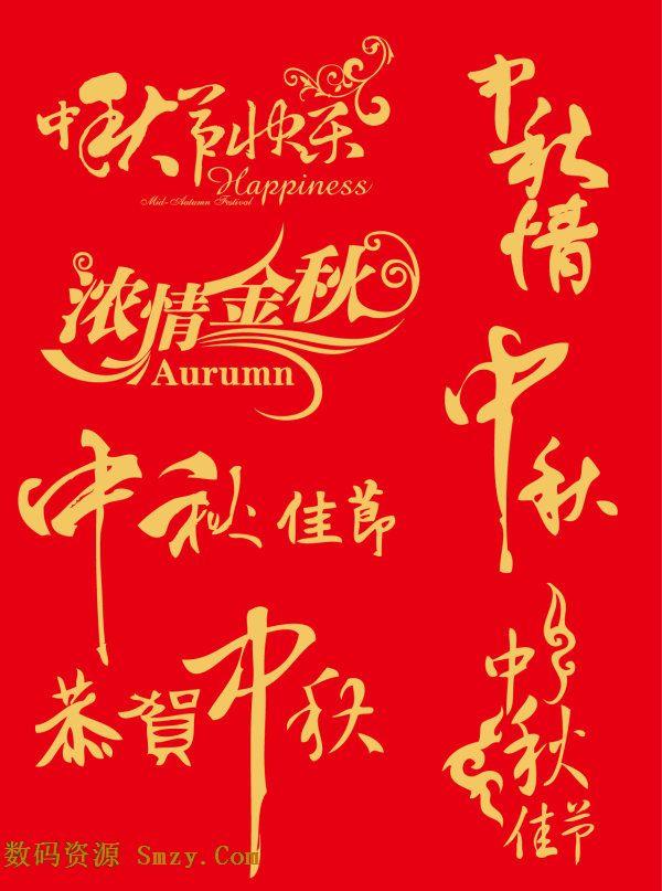 所有中秋节艺术字体全部为金色,内有中秋节快乐艺术字 这是一组以中