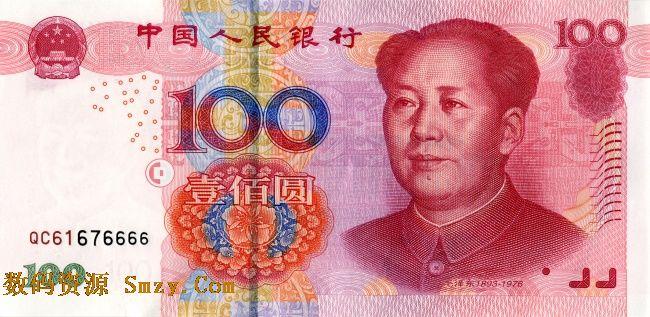 100元人民币纸币高清图片