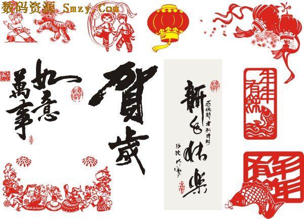 传统春节毛笔剪纸艺术字矢量素材