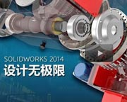 solidworks2014�ƽ�� sp0 x86/x64 �����ر��