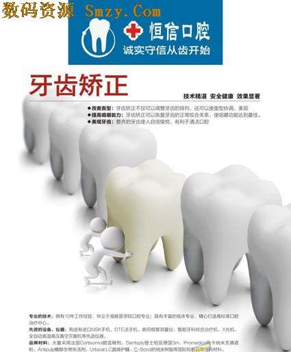 牙齿矫正宣传海报设计矢量素材