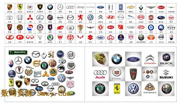汽车标志图片大全矢量素材