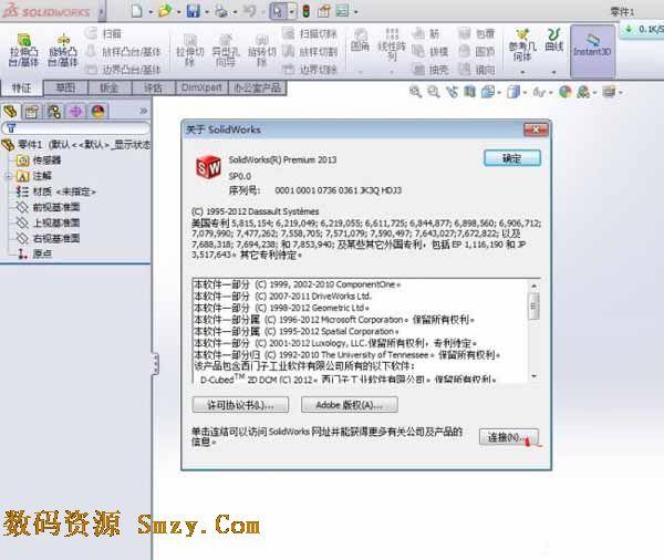 SolidWorks 2013 x32/64 �ƽ��