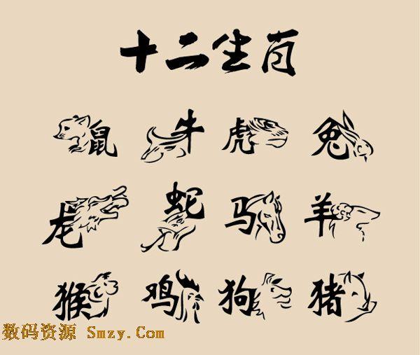 精品书法十二生肖图片矢量素材是一张极具传统中国风的12属相系列素材,它把传统的十二生肖用文字以及图标的形式展现出来,而且把每个属相都展现的玲离尽致,每个属相都有文字和属相头像两种显示方式,整个书法十二生肖图片都用毛笔书法方式来书写绘画,详细还请见下面的JPG缩略图,欢迎下载收藏。