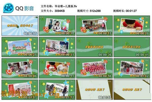 会声会影x5模板素材 儿童版感谢老师视频模板下载 支持X5 X6平台