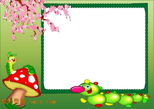 相框可以展示个人风格,今天带来一张卡通蘑菇小虫相框高清图片,相框是绿色波浪状条框,外围有盛开的梅花树枝,清新自然,还有一个大大的圆圆的可爱蘑菇,不可思议的上面还盘有一只卡通毛毛虫,五官俱全,还面带微笑,相框下方是一条由圆形组成的巨型毛毛虫,甚是可爱,详细请见如下JPG缩略图,欢迎下载收藏!
