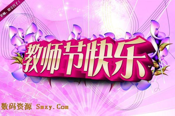 庆祝教师节快乐宣传海报psd分层素材图片