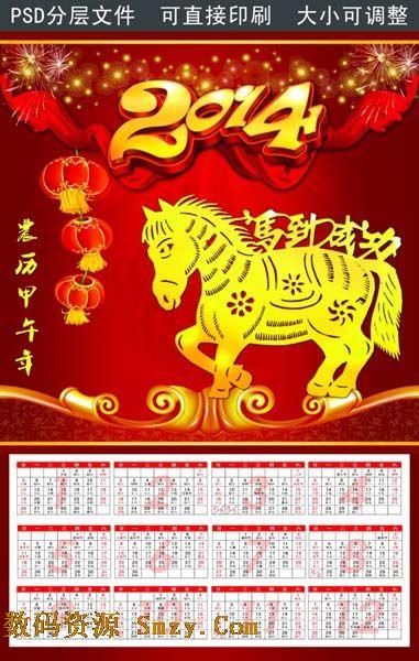 2014新年日历画报设计psd素材