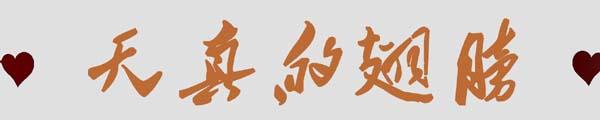 随意书写的字体有着洒脱自由之美,这款 天真的翅膀艺术字体将自由的图片
