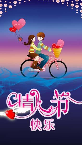 卡通单车情侣情人节高清图片下载图片