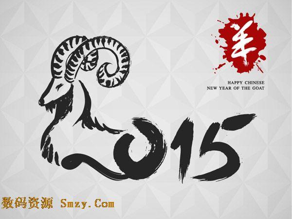 水墨2015羊年艺术字矢量素材