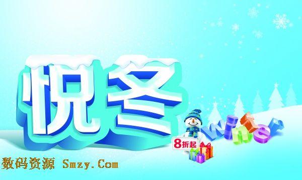 悦冬冬季折扣促销海报设计psd素材