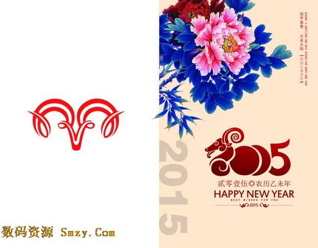 2015春节元旦贺卡设计高清图片
