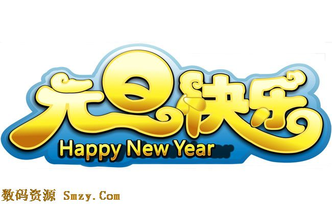 2015元旦快乐卡通风格艺术字高清图片