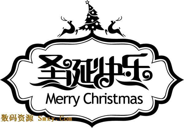 黑白花纹边框圣诞快乐艺术字矢量素材