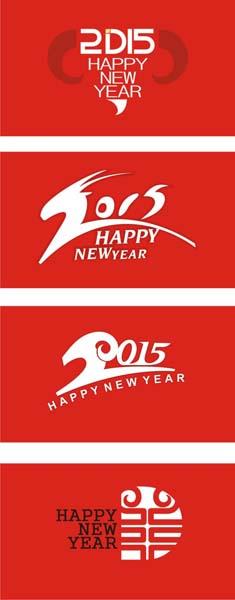2015�$9.��j�:i[Z�`_传统喜庆红色2015艺术字样设计矢量素材