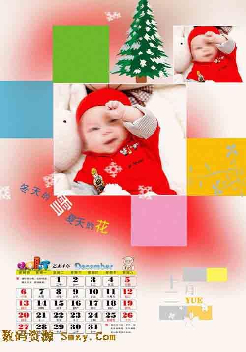 2015年挂历模板 可爱的小宝贝 12下载图片
