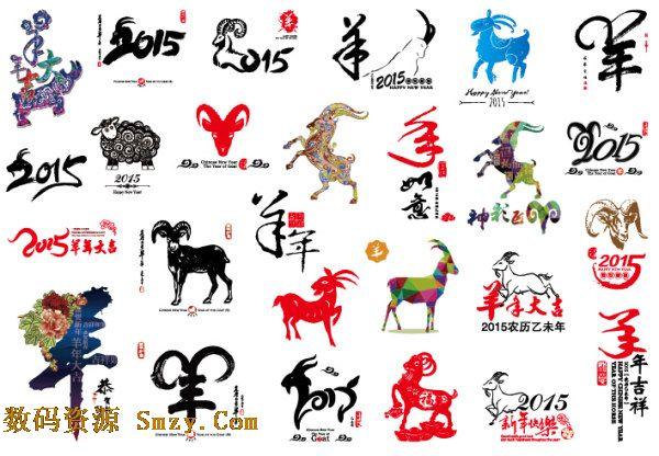 新年新设计,各种2015数字字体被设计师相继推出,这里是 多张2015羊年