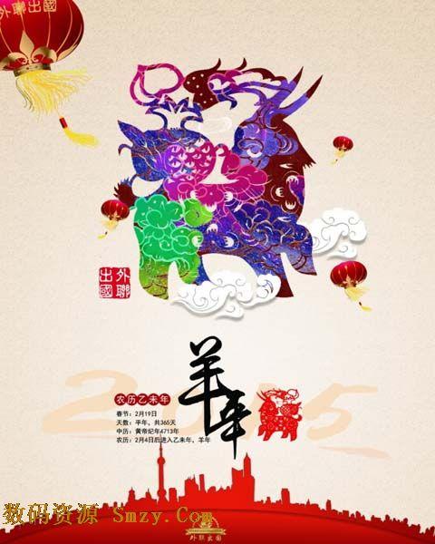 2015羊年春节剪纸图案背景高清图片