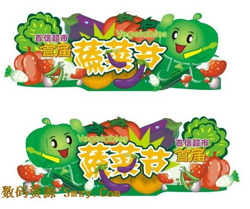 超市促销蔬菜节设计矢量素材