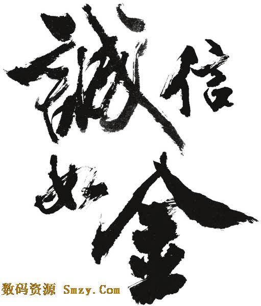 诚信难求,这款诚信如金毛笔psd艺术字体就是这种主题设计的手写美工
