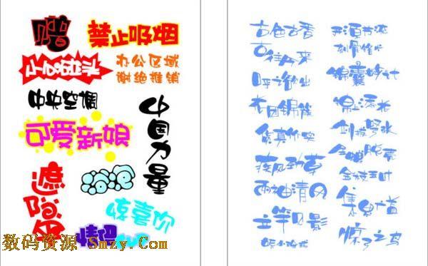 海报pop字体设计矢量素材图片