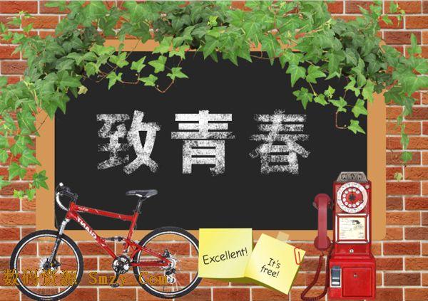校园背景墙致青春矢量素材