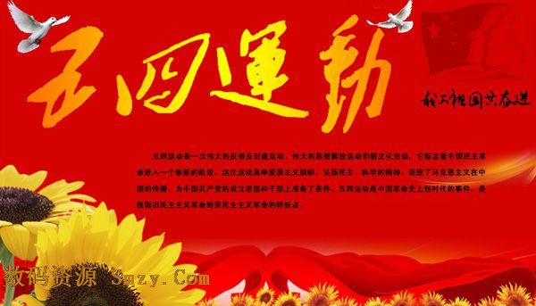 喜庆背景五四运动海报设计psd素材