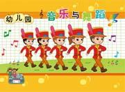 幼儿园音乐节活动海报高清图片