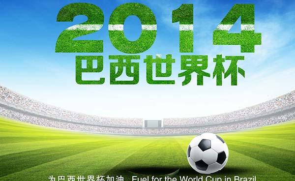 2014巴西世界杯足球场背景宣传PSD素材下载图片
