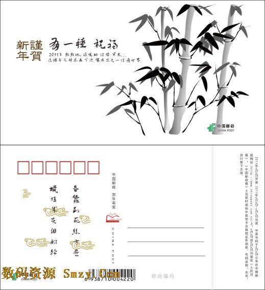 新年竹子背景明信片设计矢量素材