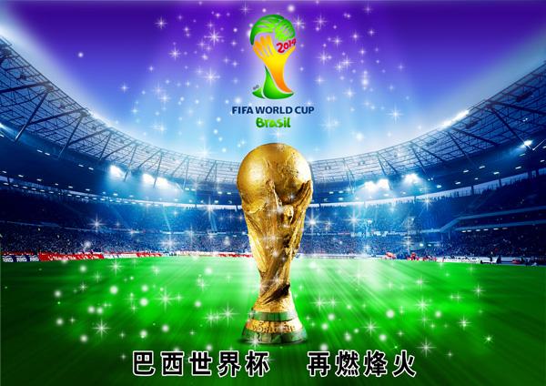 巴西大力神杯足球盛宴海报PSD素材下载图片
