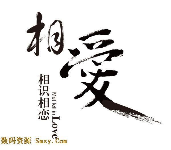 相爱毛笔书法艺术字体下载图片