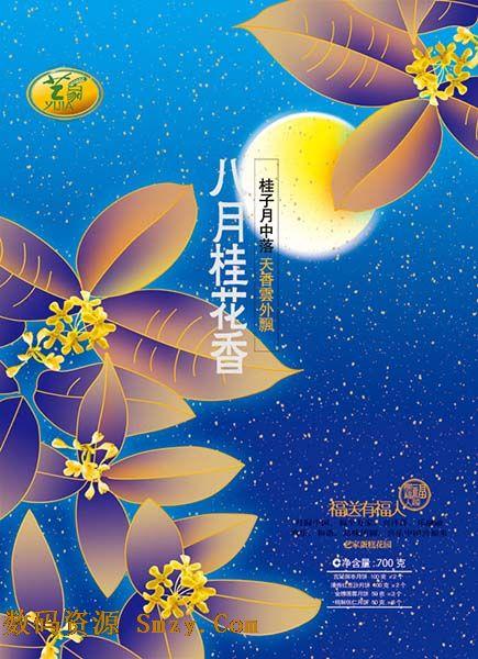 招贴画飘花-香中秋佳节宣传海报psd素材下载