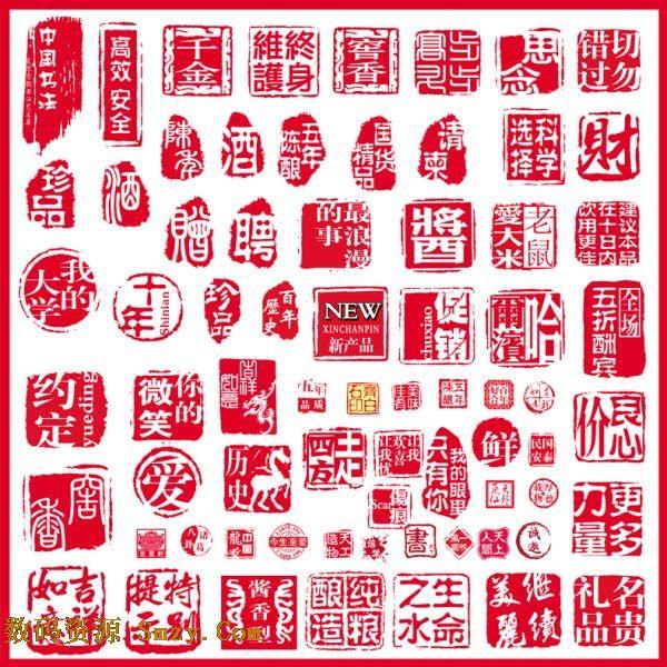 古典印章设计艺术字体下载图片