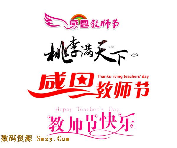 9月10日教师节设计艺术字体