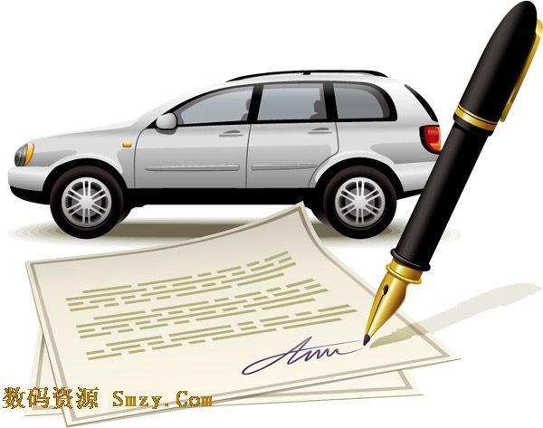 矢量素材,这是车辆购置合同,背景设计中就采用车辆侧面和书写钢笔纸