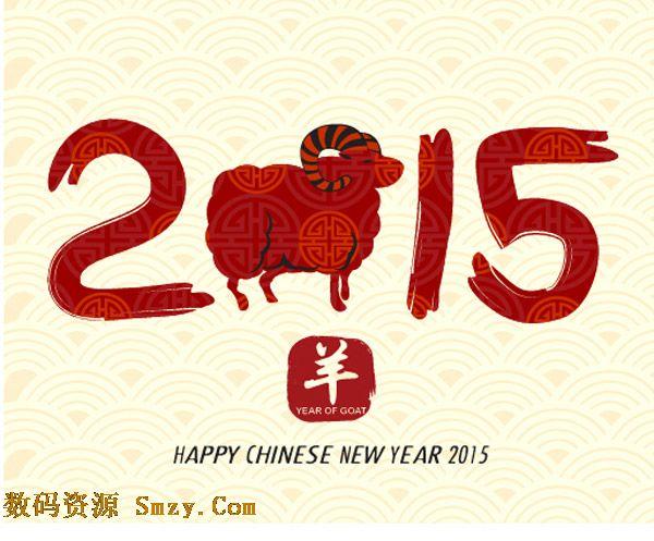 各种关于新年的素材都采用生肖为图案设计,这张 2015羊年创意艺术字矢图片
