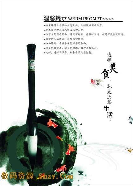 传统水墨风菜谱设计背景矢量素材