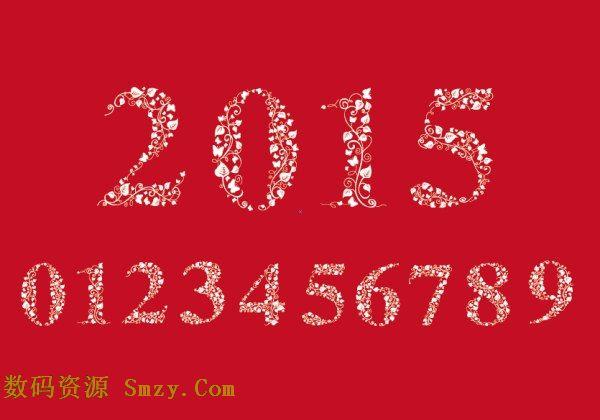 2015艺术字剪纸之花纹数字矢量素材