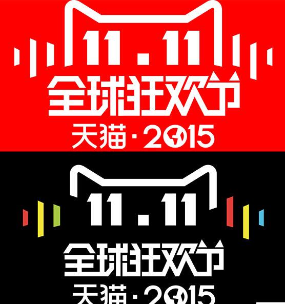 天猫双11全球狂欢节logo海报psd素材图片