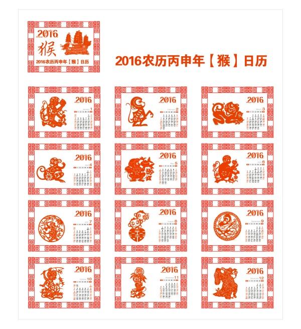 2016猴年剪纸图案日历背景矢量素材